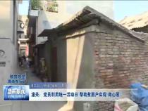 """潼关:党员利用统一活动日  帮助贫困户实现""""微心愿"""""""