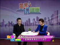 陶紫说健康11月16日