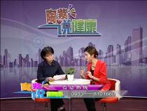 陶紫说健康11月9日