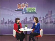 陶紫说健康11月2日