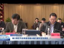镇江新区与合阳县签署乡镇行政村合作协议