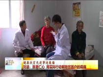 刘波:医者仁心 用实际行动解除贫困户的病痛
