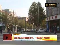 """蒲城尧山街与重泉路十字:""""躲起来""""的红绿灯"""