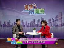 陶紫说健康11月23日