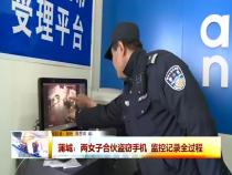 蒲城:两女子合伙盗窃手机 监控记录全过程