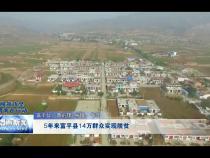 5年来富平县14万群众实现脱贫