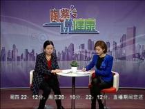 陶紫说健康12月21日