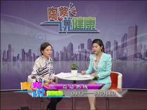 陶紫说健康12月14日