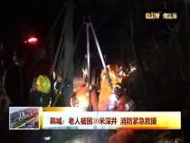 韩城:老人被困30米深井  消防紧急救援