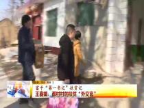 """富平:第一书记扶贫记  王喜娟:都村村的扶贫""""外交官"""""""