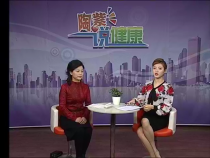 陶紫说健康1月11日