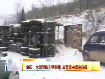 合阳:大雪导致车辆侧翻 交警雪中紧急救援