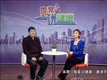 陶紫说健康1月25日
