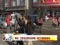 韩城交警又出黑科技神器 闯红灯会被刷脸曝光