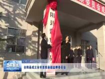 合阳县成立全市首家县级监察委员会