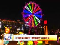200组造型迥异花灯 邀您韩城过大年看灯展