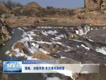蒲城:冰融水欢  冬日洛河别样美