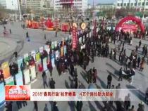 渭南新闻2月24日
