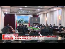渭南新闻2月27日