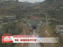 韩城:隧道建设者的守与望