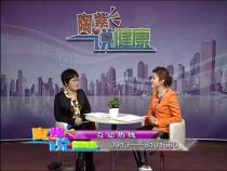 陶紫说健康2月8日
