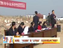 """临渭区:""""依法查封""""到""""公开拍卖"""" 非法采砂整治有了新路子"""