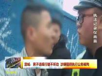 澄城:男子违规行驶不听劝 涉嫌阻碍执行公务被拘