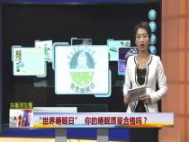 《东秦朋友圈》3月21日