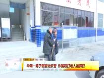 华阴一男子假冒治安警 诈骗殴打老人被抓获