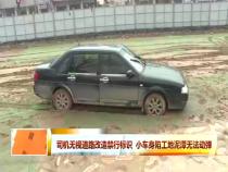 司机无视道路改造禁行标识 小车身陷工地泥潭无法动弹