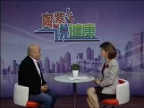 陶紫说健康3月29日