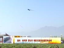 潼关: 放风筝 赏牡丹 精彩文旅活动邀您来金城