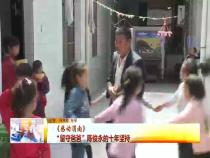 """《感动渭南》""""留守爸爸""""陈俊永的10年坚持"""