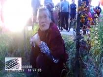 《感动渭南》华州区76岁老人走失 民警全力找到家人