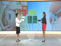 陶紫说健康4月23日