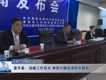 富平县:培植工作亮点 典型引路促进优化提升