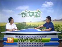 农家大讲堂6月29日