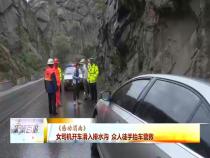 女司机开车滑入排水沟 众人徒手抬车营救