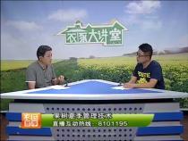 农家大讲堂6月15日