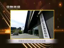 东秦金融6月1日