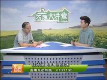 农家大讲堂6月18日
