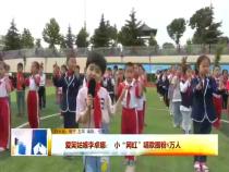 """爱笑姑娘李卓娜: 小""""网红""""唱歌圈粉8万人"""