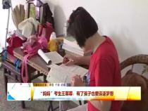 """""""妈妈""""考生王蓉蓉:有了孩子也要追逐梦想"""