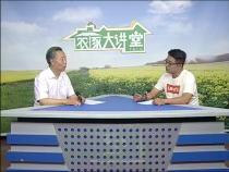 农家大讲堂6月6日