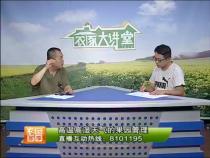 农家大讲堂6月27日