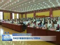 华州区开展基层党组织书记专题培训