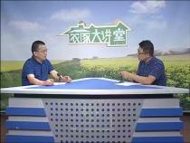 农家大讲堂6月22日