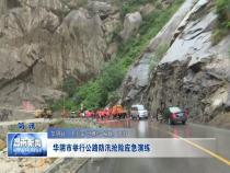 华阴市举行公路防汛抢险应急演练