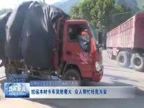拉运木材卡车突然着火 众人帮忙消除事故隐患