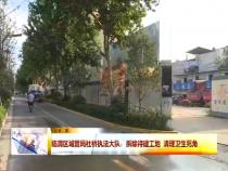 临渭区城管局杜桥执法大队:拆除待建工地 清理卫生死角